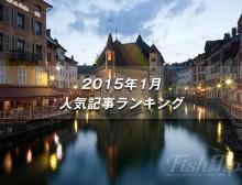 ranking_201501