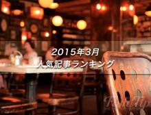 201503-ranking