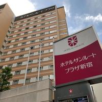 ちょっと待った!【ホテルサンルートプラザ新宿】予約前に宿泊記を読もう