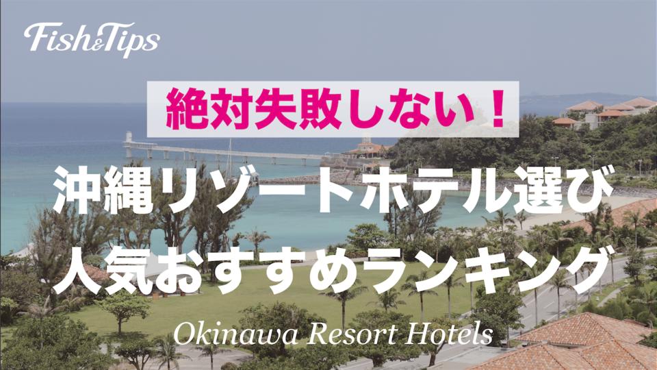okinawa202106