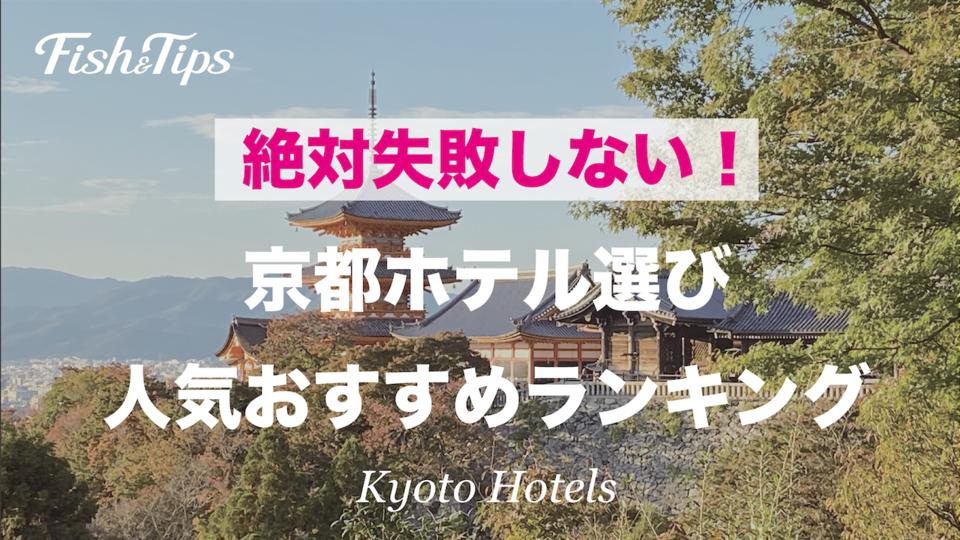 kyoto202106