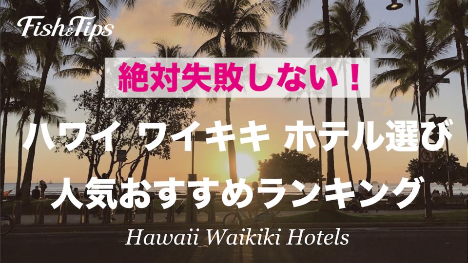 hawaii202106